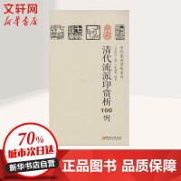 清代流派印赏析100例 李刚田 主编;张遴骏 编著