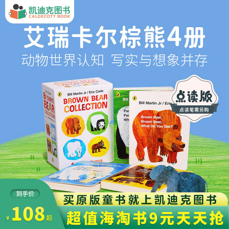 【包邮】#艾瑞卡尔 Brown Bear What Do You See 棕熊,你看到了什么? 4册纸板书 英文原版绘本英文启蒙韵文儿歌学习海洋动物陆生动物颜色