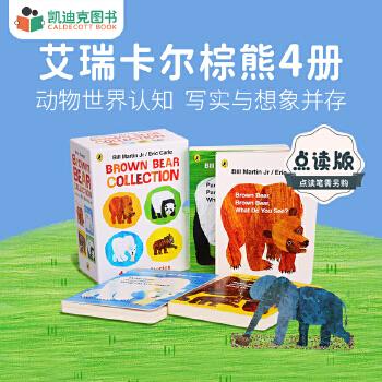 【点读版】#艾瑞卡尔 Brown Bear What Do You See 棕熊,你看到了什么? 4册纸板书 英文原版绘本英文启蒙韵文儿歌 点读版 支持好饿的毛毛虫点读版