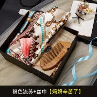 母亲节礼物实用送妈妈40岁50中年适合给婆婆创意的生日礼品女温馨