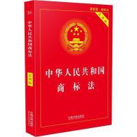 中华人民共和国商标法 *版 实用版 中国法制出版社