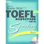 新东方 新托福考试专项进阶―初级口语(附MP3)