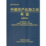 中国农产品加工业年鉴 2016