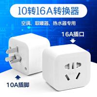 创意10a转16a大功率插座转换器插头不带线16安插线板无线转接头