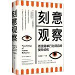 刻意观察 看透简单行为背后的复杂动机 中国友谊出版社