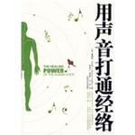 用声音打通经络 [美] 丹吉洛,李旭大 等 吉林文史出版社 9787807025566