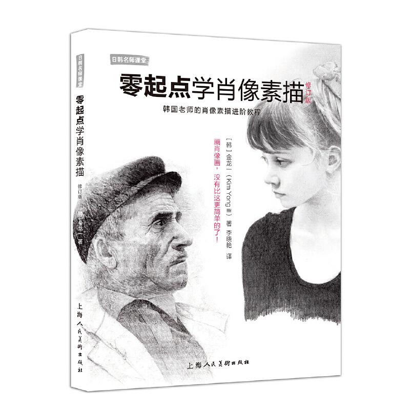 零起点学肖像素描(修订版)韩国人气素描老师教你只用一支4B铅笔画肖像画!从易到难学习6种基础图形、15个人像细节、14类人群、10种肖像画技法、12个作者强调技巧,让零基础的你也能学会肖像素描!