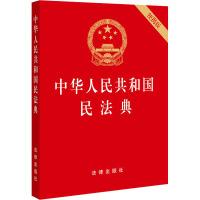 中华人民共和国民法典 便携版 中国法律图书有限公司