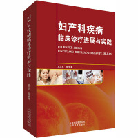 妇产科疾病临床诊疗进展与实践 云南科学技术出版社