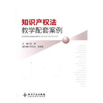 知识产权法教学配套案例