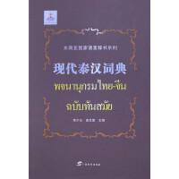 现代泰汉词典