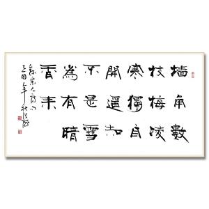 中国书法家协会主席 张海《王安石诗》
