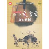 初中文言文全心讲解(配合人教版使用)