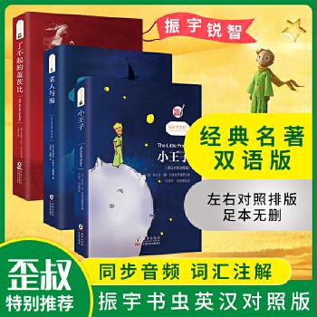 英汉对照注释版 小王子+了不起的盖茨比+老人与海(共3册) 中英对照双语读物 世界经典文学名著 振宇书虫