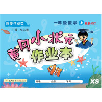2019年秋季 黄冈小状元・作业本 一年级数学(上)XS西师版