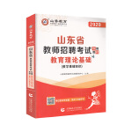 山香2020山�|省教��招聘考�教材・教育理�基�A(教�W基�A知�R)