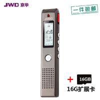 【包邮】京华 DVR-618 16G卡 录音笔 扩卡型 微型高清远距降噪 学生会议学习 MP3播放器