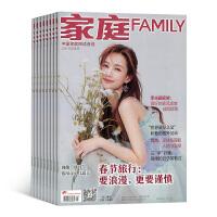家庭(1年共24期)订阅全年杂志 2021年七月起订起订 杂志铺 杂志订阅