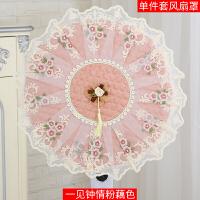 美的风扇罩 防尘罩 落地式家用全包艾美特欧式布艺圆形电风扇罩套抖音