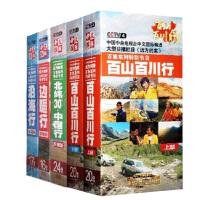 CCTV远方的家百集系列节目全套: 边疆行 北纬30度 中国行 沿海行 百山百川行 97DVD