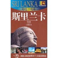 印度洋明珠-斯里兰卡(外交官带你看世界)