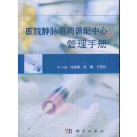 医院静脉用药调配中心管理手册