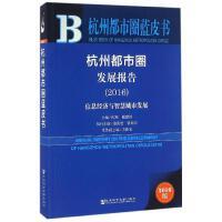 杭州都市圈发展报告.2016:信息经济与智慧城市发展(2016版) 沈翔,戚建国 主编