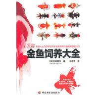 【95成新正版二手书旧书】金鱼饲养大全 (日)吉田信行