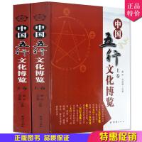 中国五行文化博览全套2册上下卷 五行起名 风水解读 五行与住宅办公楼商铺关系 五行与命运生活关系解读书籍