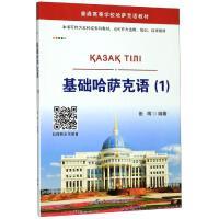 基础哈萨克语(1) 世界图书出版公司