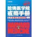 哈佛医学院戒瘾手册:七个步骤让你戒掉瘾(1-1)