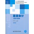 基础会计习题与案例(第四版)