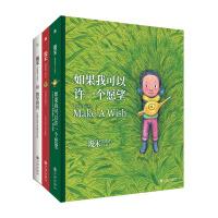 几米奇幻系列(精装共3册)�酌状醋�20周年珍藏版