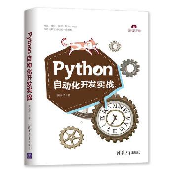 Python自动化开发实战(pdf+txt+epub+azw3+mobi电子书在线阅读下载)