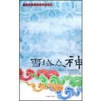 【二手旧书8成新】雪域众神 廖东凡 9787802530287