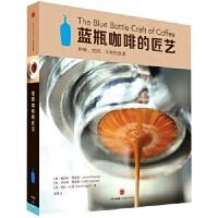 【新书店正版】蓝瓶咖啡的匠艺 (美)詹姆斯・费里曼(James Freeman)、凯特 中信出版社 978750866
