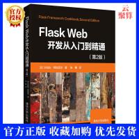 2020新�� Flask Web�_�l�娜腴T到精通 第2版 Flask���模型配置方法教程��籍 �件工具程序�O� Web�_