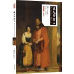 莎士比亚戏剧:威尼斯商人(中英双语)