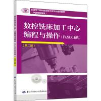 数控铣床加工中心编程与操作(FANUC系统)(第2版) 中国劳动社会保障出版社