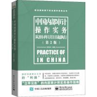 中国内部审计操作实务 从2014年1月1日起执行(第2版) 电子工业出版社