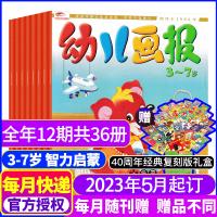 【全年36期订阅】幼儿画报2021年7月起订非合订预订3-7岁儿童画报红袋鼠杂志期刊益智早教故事绘本光盘贴纸