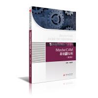 MasterCAM基础与应用(第2版)