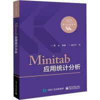 Minitab应用统计分析 电子工业出版社