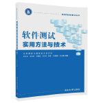 软件测试实用方法与技术