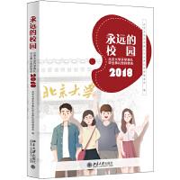 永远的校园:北京大学开学典礼毕业典礼致辞精选(2018)