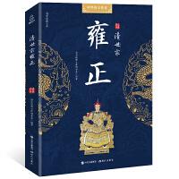 国学经典文库 中华帝王传奇 清世宗雍正