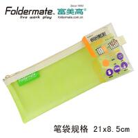 Foldermate/富美高 81067 缤纷炫彩拉链袋 绿色 21cm x 8.5cm 单层拉链笔袋透明网格中性笔袋