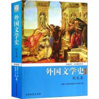 外国文学史 欧美卷 第5版 南开大学出版社