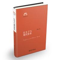 """孔夫子与现代世界(全书从孔子在当代中国的重新登场开始,以面对当代世界文化而提出新的哲学观念""""多元普遍性""""为结束,对儒家"""
