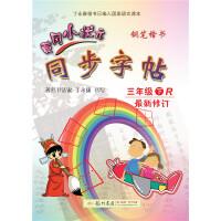2019年春季 黄冈小状元同步字帖 三年级(下)R 人教版